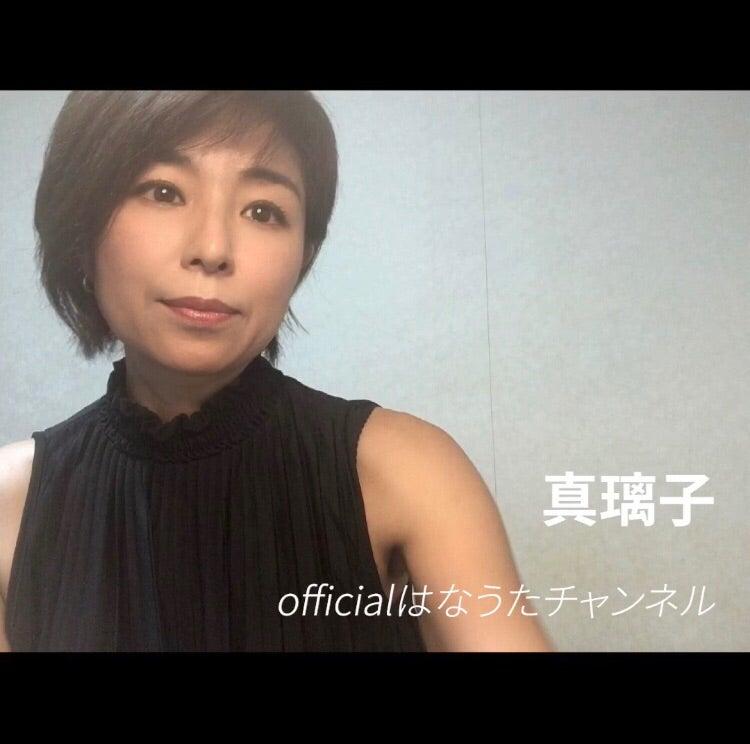 YouTube 真璃子officialはなうたチャンネルVol.10 | 真璃子のブログ
