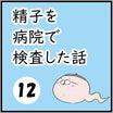 【12話】精子を病院で検査した話