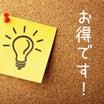【見逃し厳禁】半額は今日まで!大人気のプチプラ店がさらに安い(=^▽^)σ