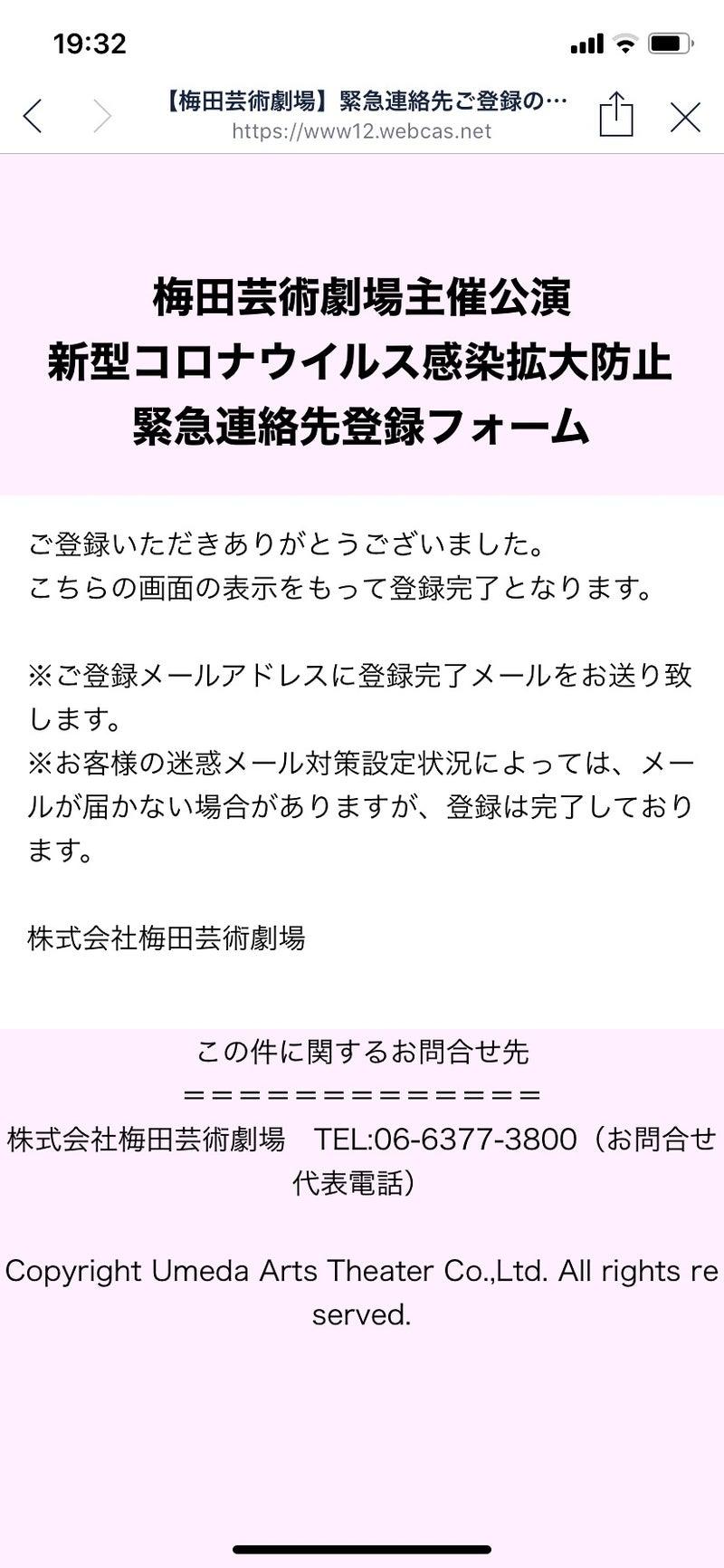 芸術 劇場 梅田