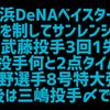 横浜DeNAベイスターズvs阪神タイガース 第10回戦 2020/08/10の画像