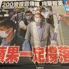 香港版国家安全法についての画像