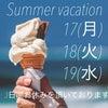 夏季休暇のお知らせの画像