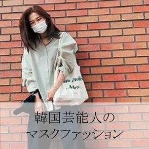マスクでは隠せない魅力♡韓国芸能人たちのマスクファッション特集の画像
