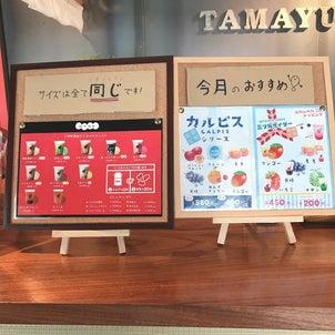 【佐賀テイクアウト】玉響~タピオカ~の画像
