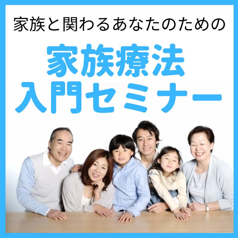 ベテランカウンセラーが教える、家族の力学を理解する家族療法