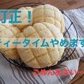 横浜・大倉山パン教室 *Rainbow oven*