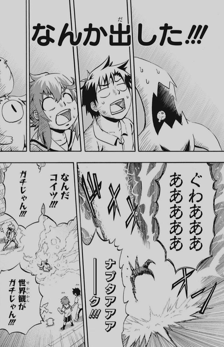 神 マグ ちゃん 破壊