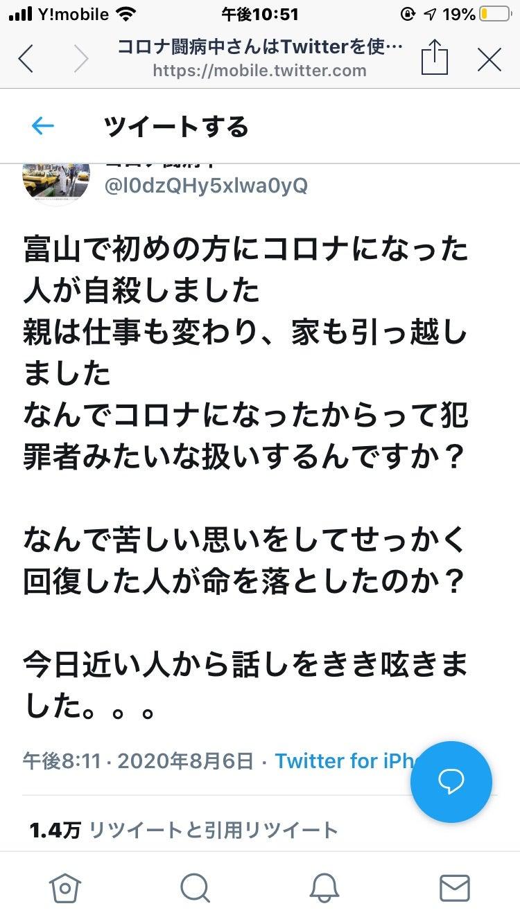 自殺 富山 コロナ