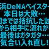 横浜DeNAベイスターズvs阪神タイガース 第11回戦 2020/08/11の画像