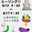 8/13〜無料遠隔ヒーリング心身の浄化とストレス解放❗️お盆と先祖について