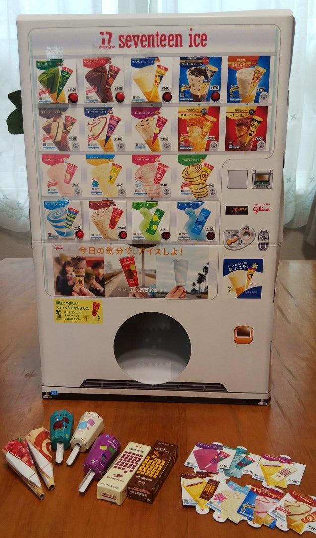 アイス 付録 セブンティーン セブンティーンアイス自販機のコラボ付録が大反響!「幼稚園」7月号が緊急重版