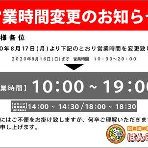 閉店時間変更のお知らせ 8/17(月)~の画像