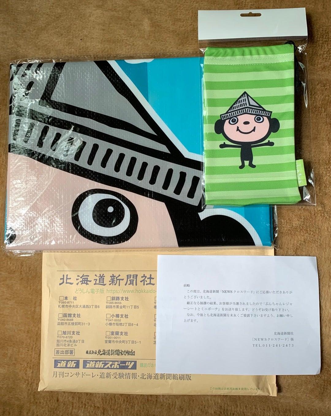 二等賞当選   エゾリスさんの時々日記