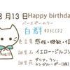 【8/13】今日生まれた偉人の名言と誕生日カラーの画像