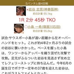 画像 小島一希、1RTKO勝ち の記事より 2つ目