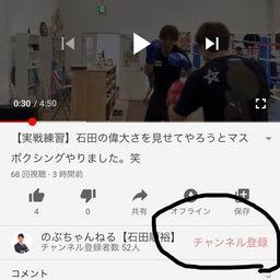画像 のぶ会長のミット YouTubeアップしました。 の記事より