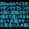 横浜DeNAベイスターズvs阪神タイガース 第12回戦 2020/08/12の画像