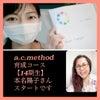 ▪️ジブリ「耳をすませば」本名陽子さん♡育成コース受講中!育成コースまだまだ大募集!の画像