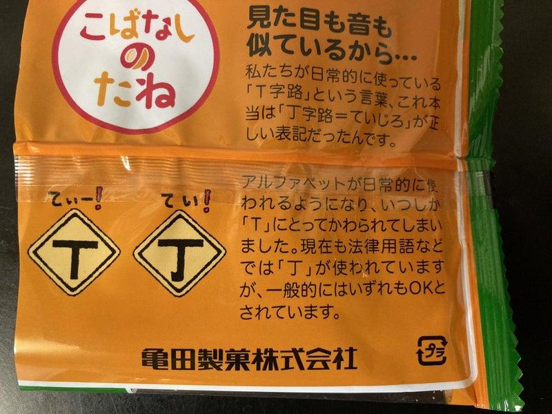 て 柿 漢字 似 いる