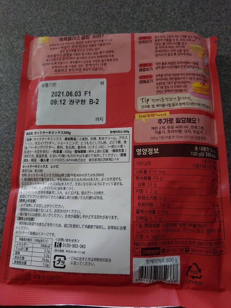 名前 メーカー 韓国