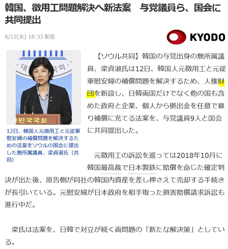 ☆徴用工訴訟・韓国の目的は「財団化」~日韓基本条約と請求権協定を ...
