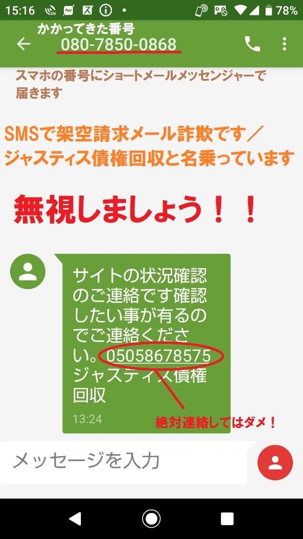 債権 sms リボーン 回収