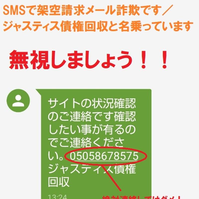 回収 リボーン sms 債権