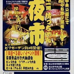 8月15日(土)17時から坊っちゃんスタジアム内で踊ります!の画像