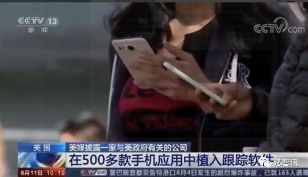 スマホアプリを巡り中国がアメリカに反撃開始、米中間での暴露合戦へ ...