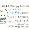【8/14】今日生まれた偉人の名言と誕生日カラーの画像
