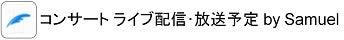 J-POP・邦楽コンサート ライブ配信・放送予定 by Samuel