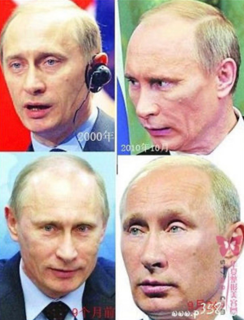 不老 不死 プーチン