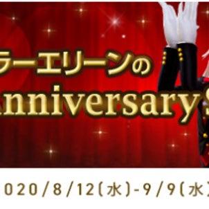 ☆9th Anniversary☆の画像