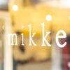 田舎の住宅街のハイセンス雑貨屋さん。「mikke」さん。の画像
