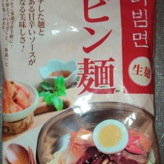安・美味・簡単♪コスパ最強ビビン麺♥