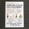 奈良で大和茶の講座をさせていただきますの画像