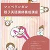 シャベリンガル認定【親子英語講師養成講座】オンライン受講の画像
