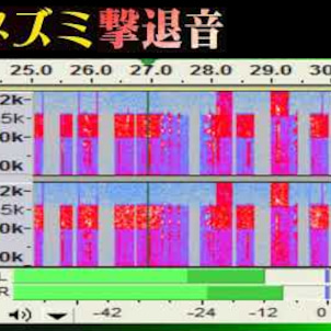 超音波ネズミ撃退器の音をランダムに不快に編集してみたの画像