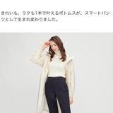 アップデートされたUNIQLOの人気美脚パンツ!の記事画像