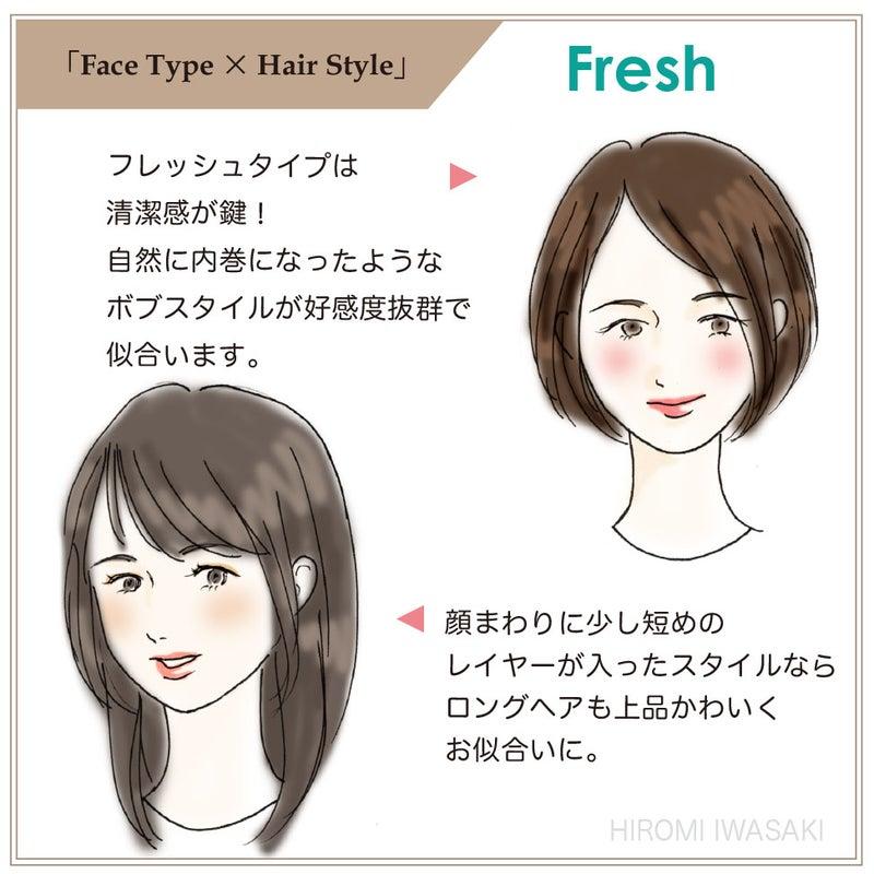 フレッシュ タイプ 髪型