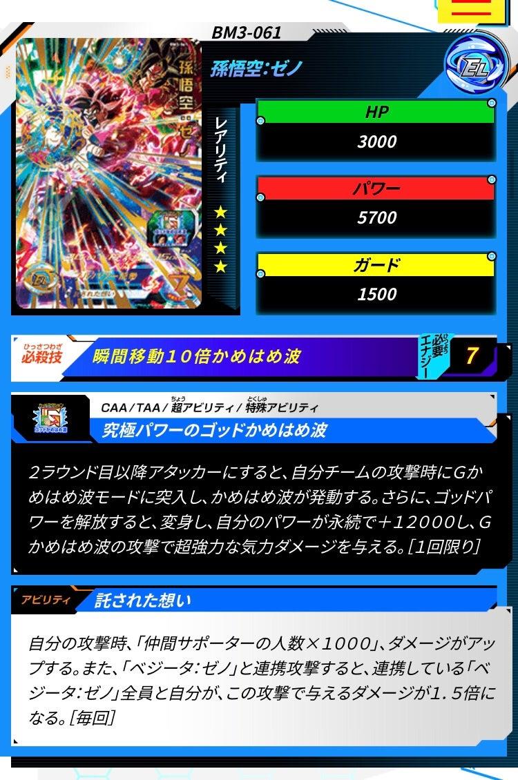 効果 ゼノ カード