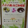 【介護付きホーム フローレンスケアたまプラーザ】 なごみ喫茶(スイーツバイキング)♪の画像