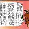 年輪くんマンガ第9話「幸せになる住まいができる訳!ホーミ-教室で理解納得」の画像
