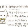 【8/16】今日生まれた偉人の名言と誕生日カラーの画像