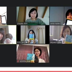 オンライン読書会に参加したら、夢が一つ叶いました!の画像