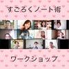 初!麻衣子さんのすごろくノート術ワークショップサポートしてきました!の画像