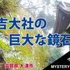 イワクラ紹介No.11【日吉大社の巨大な鏡石】の画像