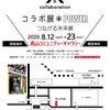 JR津田沼駅 高山写真館さんにて写真展示していますの画像