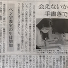 反響続々!東京新聞を見て、きれいな字になりたい&手紙を書きたい方が増えていますの記事より